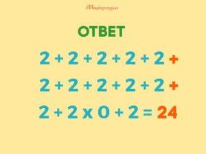 Эта задачка запутала интернет. А вы сможете ее решить?