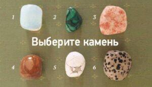 Узнайте секреты вашего жизненного пути, выбрав один камень